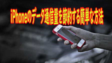 iPhoneのデータ通信量を節約する簡単な方法