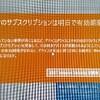 セキュリティソフトeast の試用期間が明日で切れます。