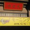 秋ツアーファイナル(武道館)