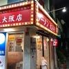 東大阪市「ラーメン 丸っ子」で限定「冷やしらーめん」を食べた