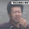 東名あおり 男に懲役18年判決