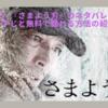 【映画】『さまよう刃』のネタバレなしのあらすじと無料で観れる方法!