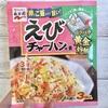 【チャーハン界のかっぱえびせん⁉︎ 】永谷園の「えびチャーハンの素」はずっと食べてたい味なのようっ!
