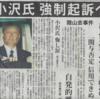 ■小沢氏の強制起訴