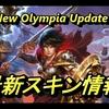 SMITE 最新スキン情報 New Olympia Update