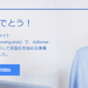 #41 【祝】はてなブログPro:アドセンス審査に通りました!