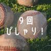 「先発完投型投手」はプロ野球界から消えるのか?年々減少する先発投手の完投数