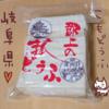 こも豆腐(こもどうふ)を紹介するよ【岐阜県の飛騨地方の郷土食】