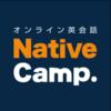 ネイティブキャンプを始めて5ヶ月