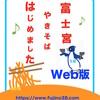 Web版 富士宮やきそば公式ガイド