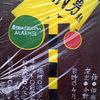 劇団めざましどけい ALARM56