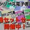 インプレスジャパン「基礎」シリーズ販売開始&8冊セットで9,800円セール中!