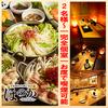 【オススメ5店】所沢(埼玉)にある鍋が人気のお店