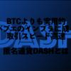 仮想通貨DASHの特徴と将来性|マスターノードによる高速取引