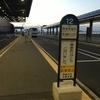 【山梨】郡内から成田空港に行くなら早朝バスが便利!