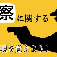 「警察」に関する英語や表現を覚えましょう!