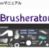 Brusherator フォトショップ ブラシ管理ツール マニュアル自動翻訳