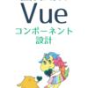 技術書典5でVue.js本を出してみた振り返りとか