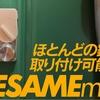 どんな鍵でも取り付けられるスマートロック?! SESAME mini がウチの玄関の鍵にもつけられた!