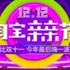 12月12日、まだまだ盛り上がる中国ECの祭典。