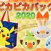 【ポケモン福袋】ピカピカバッグ2020中身レポ