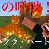 【マイクラ】『鬼滅の刃』煉獄杏寿郎の巨大地図で遊んでみた☆