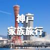 《大騒ぎチビッ子と小学生》神戸に家族旅行!まず予約