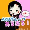 【お笑い】755での「AKB48グループあるある」が人気!その26…「乃木坂46あるある」