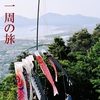 九州一周の旅【1】新東名・フェリー乗船