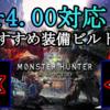 【MHW】Ver.4.00対応!最新おすすめ装備ビルド紹介【弓】編