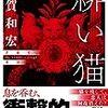 浦賀和宏『緋い猫』昔書いたの