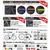 ブリヂストンアンカー カラーオーダー無料キャンペーン