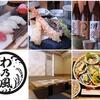 【オススメ5店】柏・南柏・松戸・新松戸・我孫子(千葉)にある海鮮料理が人気のお店