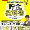 【本】イラストでわかる その節約、逆にムダです! 手取り17万円からの貯金の教科書