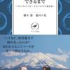 「富士山1周レースができるまで」