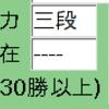 将棋倶楽部24で三段に到達しました(昇段体験記第二回 雁木)