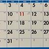 2021年8月を振り返って 🌴ロードバイクのトレーニング 2021年8月31日(火曜日)