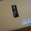 ふるさと納税到着~北海道上士幌町の十勝ナイタイ和牛手ごねハンバーグ10個(2回目)の巻