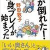 「夫が倒れた!献身プレイが始まった」野田敦子