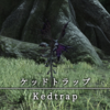 【FF14】 モンスター図鑑 No.087「ケッドトラップ(Kedtrap)」