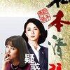"""悪女・桃井かおり大暴れ! 映画『疑惑』が""""胸糞悪いけど爽快""""な理由"""