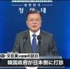 東京オリンピックを機会にした日韓首脳会談が不要な理由