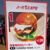 ハンバーガーエキスポ2018