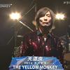 【動画】イエモン(THE YELLOW MONKEY)がミュージックステーション(11月23日)に出演!天道虫を披露!