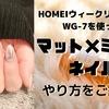 【HOMEIウィークリージェル】WG-7でマットベージュとミラーネイル