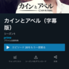 amazonプライムビデオとNetflixは同じ作品でも字幕が違うと判明・・・トホホ