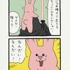 スキウサギ「剣が好き」