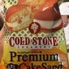 セブン:コールドストーンケーキサンドアイス