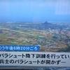 伊江島で降下訓練中にパラシュートが提供施設区域外に落下 - 今も島の35%を米軍に占領されている伊江島で