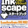 Inkscape のインストール on OpenSUSE